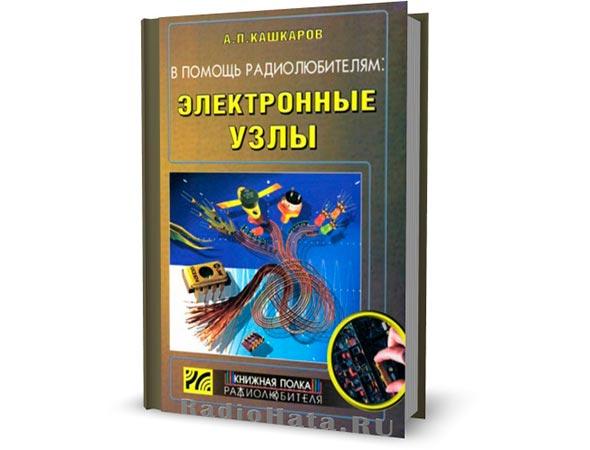 Кашкаров А. В помощь радиолюбителям. Электронные узлы