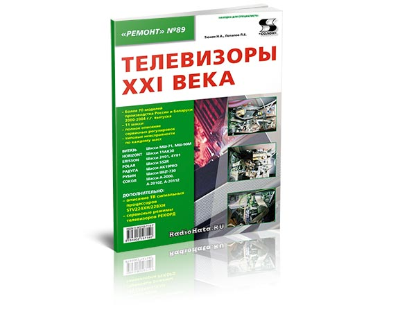 Тюнин Н.А. Телевизоры XXI века
