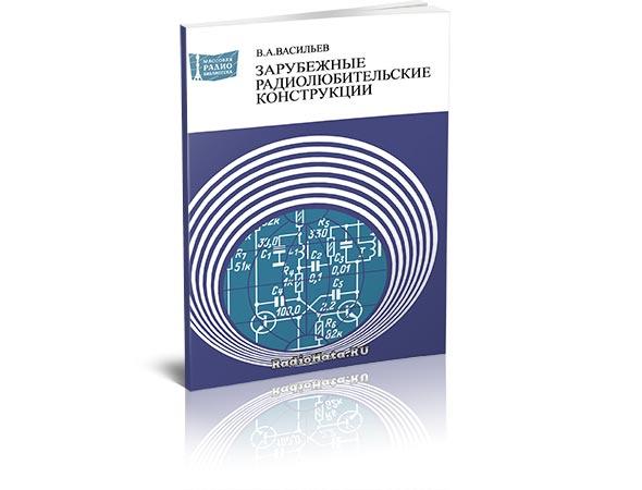 Васильев В. А. Зарубежные радиолюбительские конструкции. Издание второе