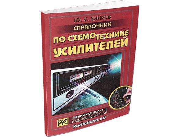 Справочник по схемотехнике усилителей, 2-е изд.