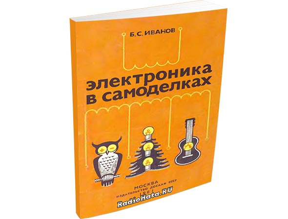 Иванов Б. С. Электроника в самоделках