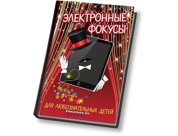 Кашкаров А.П.  Электронные фокусы для любознательных детей