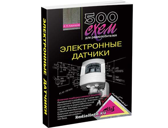 500 схем для радиолюбителей. Электронные датчики