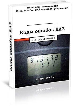Пшеничников В. Коды ошибок ВАЗ и методы устранения