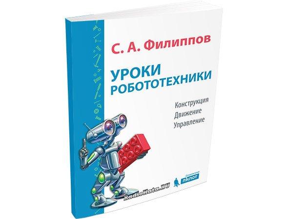 Филиппов С.А.  Уроки робототехники
