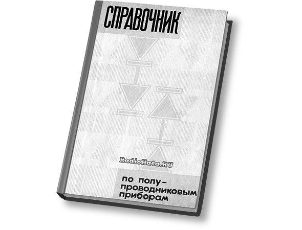 Лавриненко В. Ю. Справочник по полупроводниковым приборам