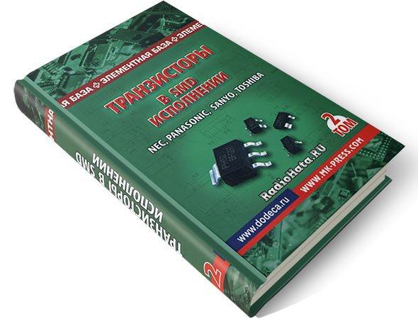 Транзисторы в SMD-исполнении. Том 2