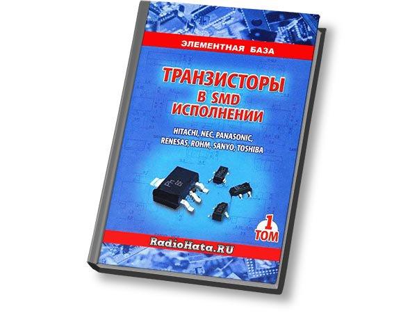 Транзисторы в SMD-исполнении. Том 1 Справочник Авраменко Ю. Ф.