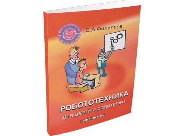 Филиппов С. А.  Робототехника для детей и родителей