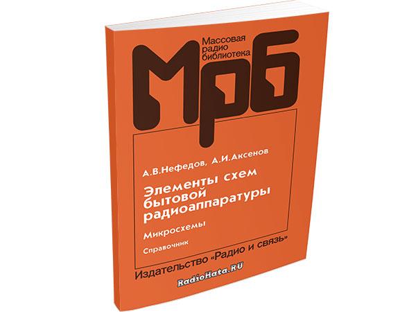 Нефедов А. В., Аксенов А. И. Элементы схем бытовой радиоаппаратуры. Микросхемы