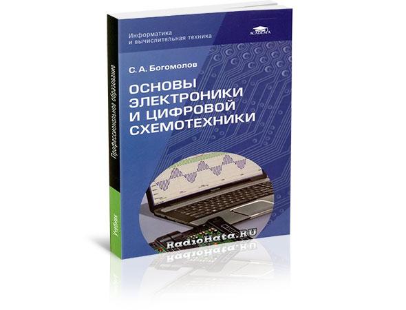 Богомолов С. А.  Основы электроники и цифровой схемотехники