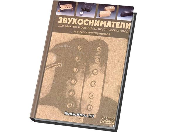 Звукосниматели для электро, бас и акустических гитар и других инструментов