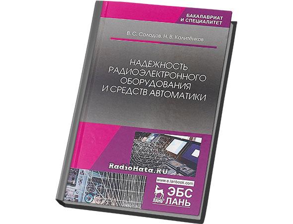 Надежность радиоэлектронного оборудования и средств автоматики