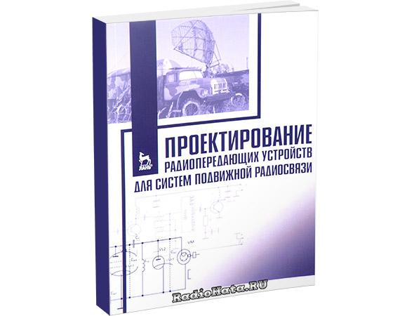 Проектирование радиопередающих устройств для систем подвижной радиосвязи