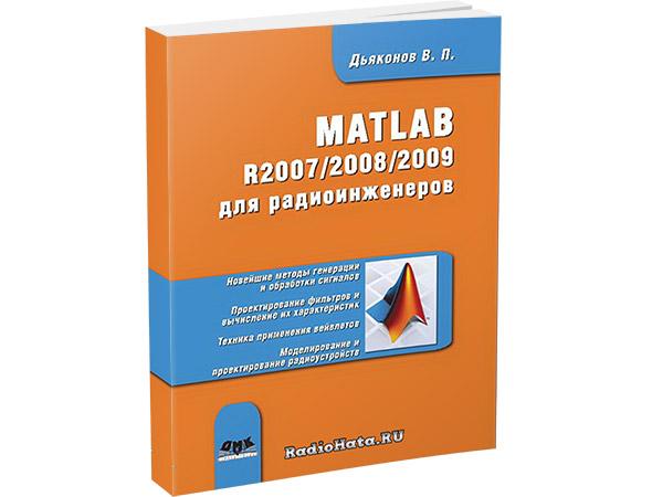 MATLAB R2007/2008/2009 для радиоинженеров