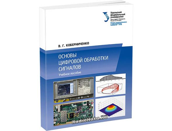 Основы цифровой обработки сигналов (2018)