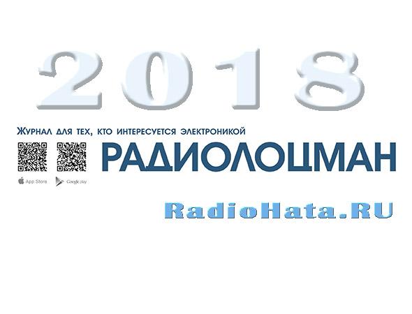 Радиолоцман №1 - 12 (2018)