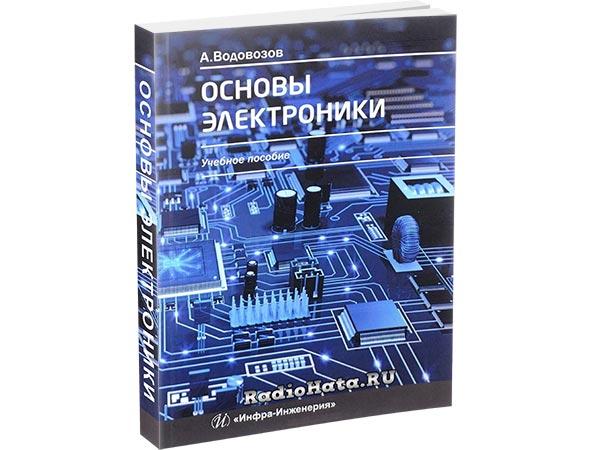 Водовозов А.М.  Основы электроники (2016)