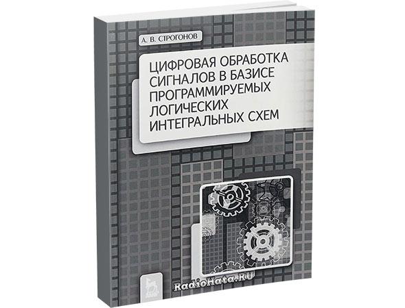 Цифровая обработка сигналов в базисе программируемых логических интегральных схем (3-е изд.)