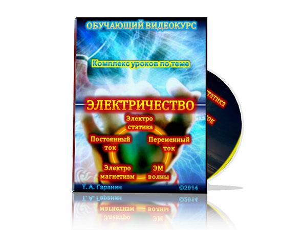 "Видеокурс ""Электричество"" - Тимур Гаранин"
