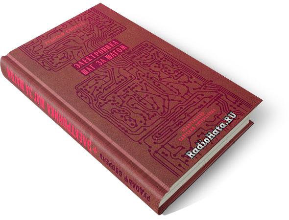 Электроника шаг за шагом (3-е издание)