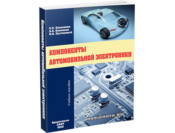 Компоненты автомобильной электроники