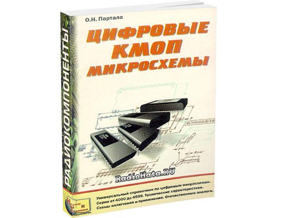 Цифровые КМОП микросхемы. Справочник