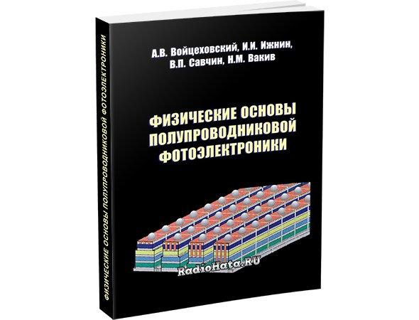 Физические основы полупроводниковой фотоэлектроники
