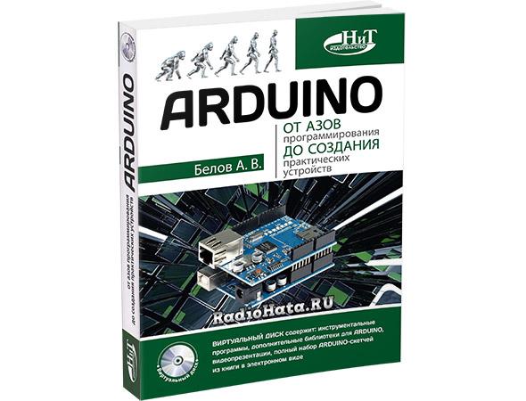 Arduino. От азов программирования до создания практических устройств + CD