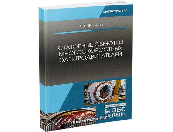 Статорные обмотки многоскоростных электродвигателей