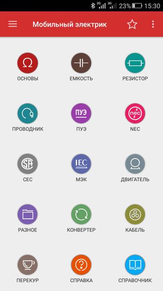 Мобильный электрик Pro 4.5 (Android)