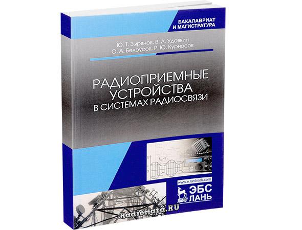 Радиоприемные устройства в системах радиосвязи (2018)