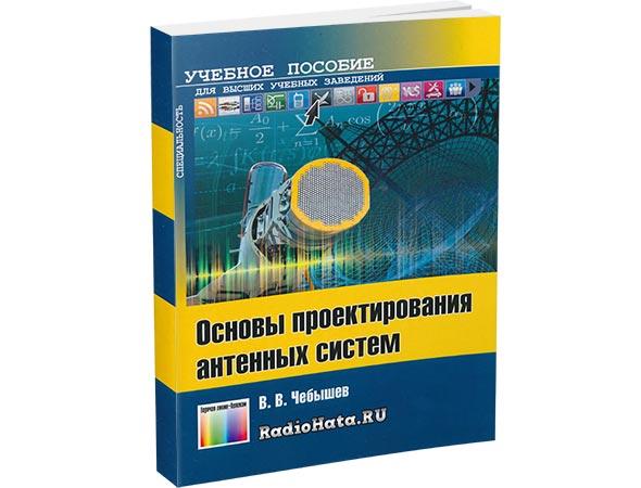 Основы проектирования антенных систем
