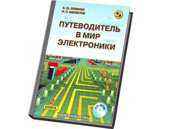 Путеводитель в мир электроники. Книга 2