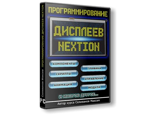 Программирование дисплеев Nextion (2019) Видеокурс