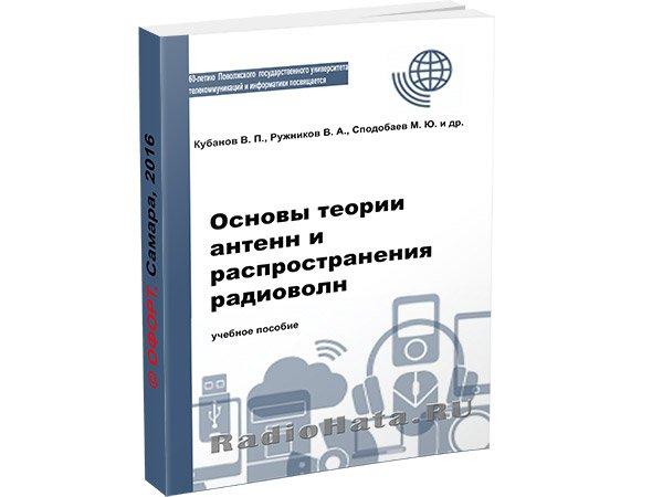 Основы теории антенн и распространения радиоволн