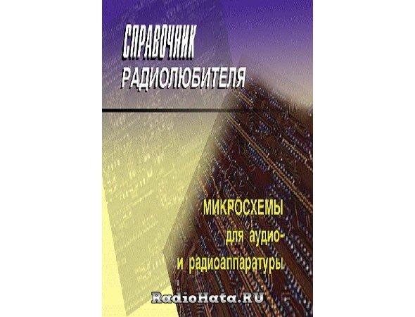 Справочник радиолюбителя. Микросхемы для аудио и радиоаппаратуры