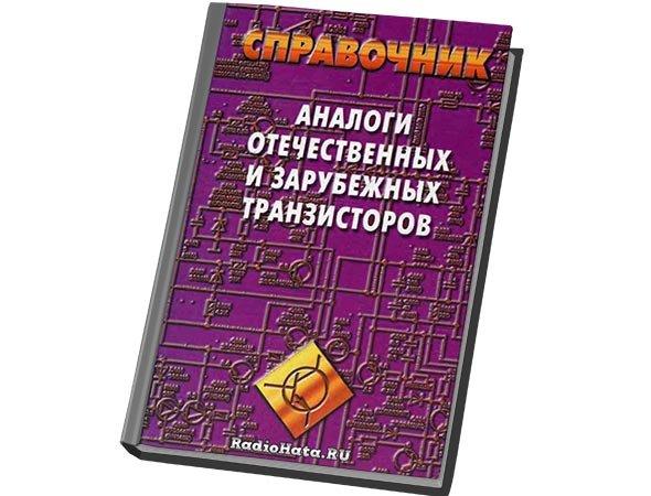 Аналоги отечественных и зарубежных транзисторов