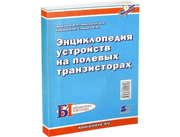 Энциклопедия устройств на полевых транзисторах (2009)