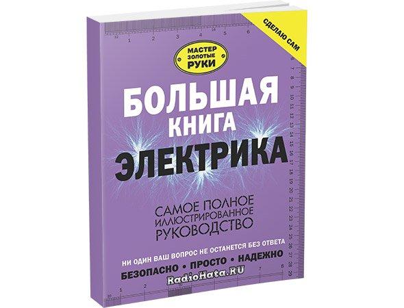 Большая книга электрика