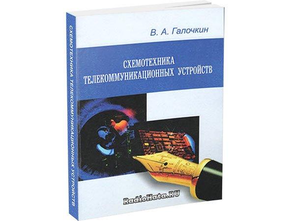 Схемотехника телекоммуникационных устройств
