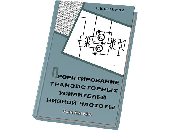 Цыкина А. В.  Проектирование транзисторных усилителей низкой частоты (2-е изд.)
