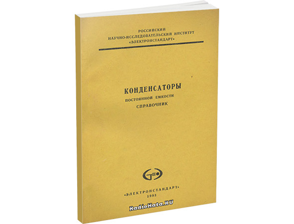Конденсаторы К10-17... К31-14 (Справочник)