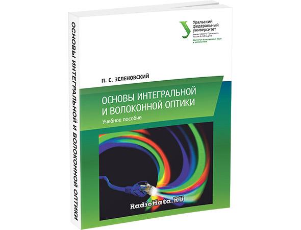 Основы интегральной и волоконной оптики