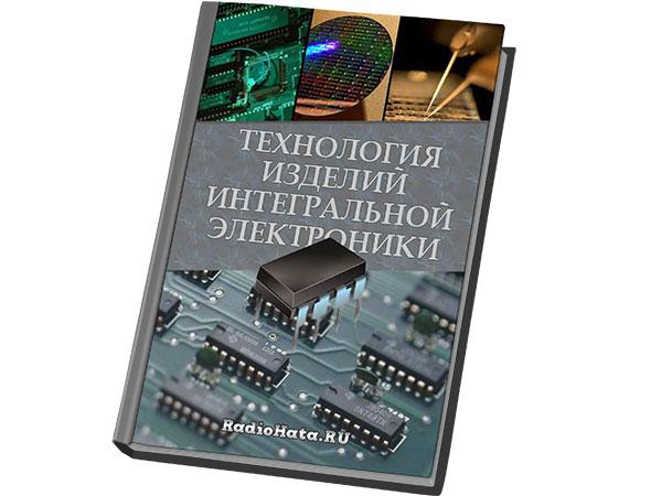 Технология изделий интегральной электроники