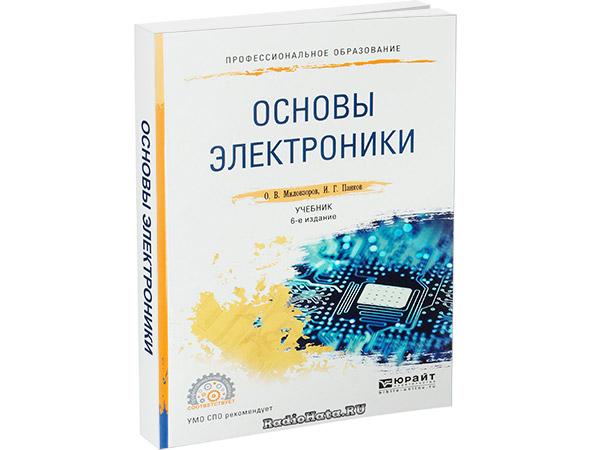 Основы электроники (6-е изд.) 2018