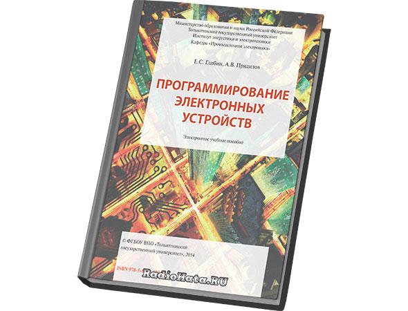 Программирование электронных устройств