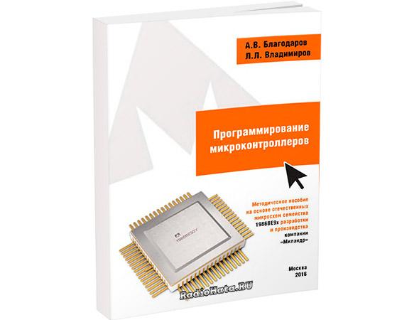 Благодаров А.В., Владимиров Л.Л. - Программирование микроконтроллеров