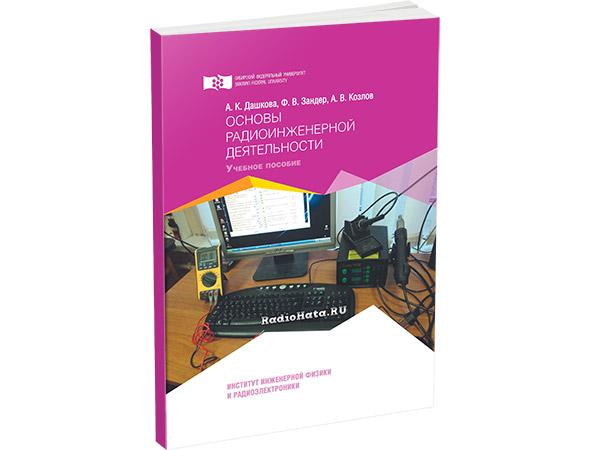 Основы радиоинженерной деятельности