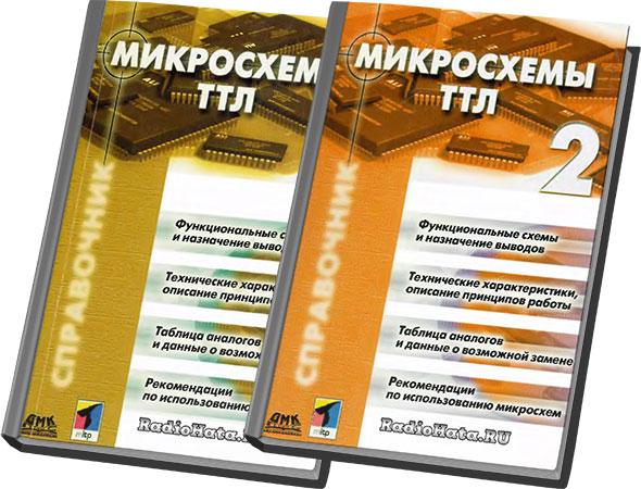 Микросхемы ТТЛ. Справочник (том 1, 2)